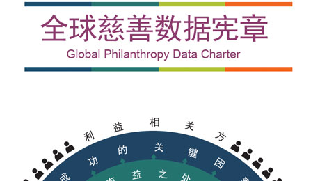 Global Philanthropy Data Charter now available in Chinese and Russian