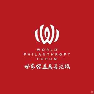 Deng Lan Presents The World Philanthropy Forum And Her Views On The Development Of Philanthropy In China