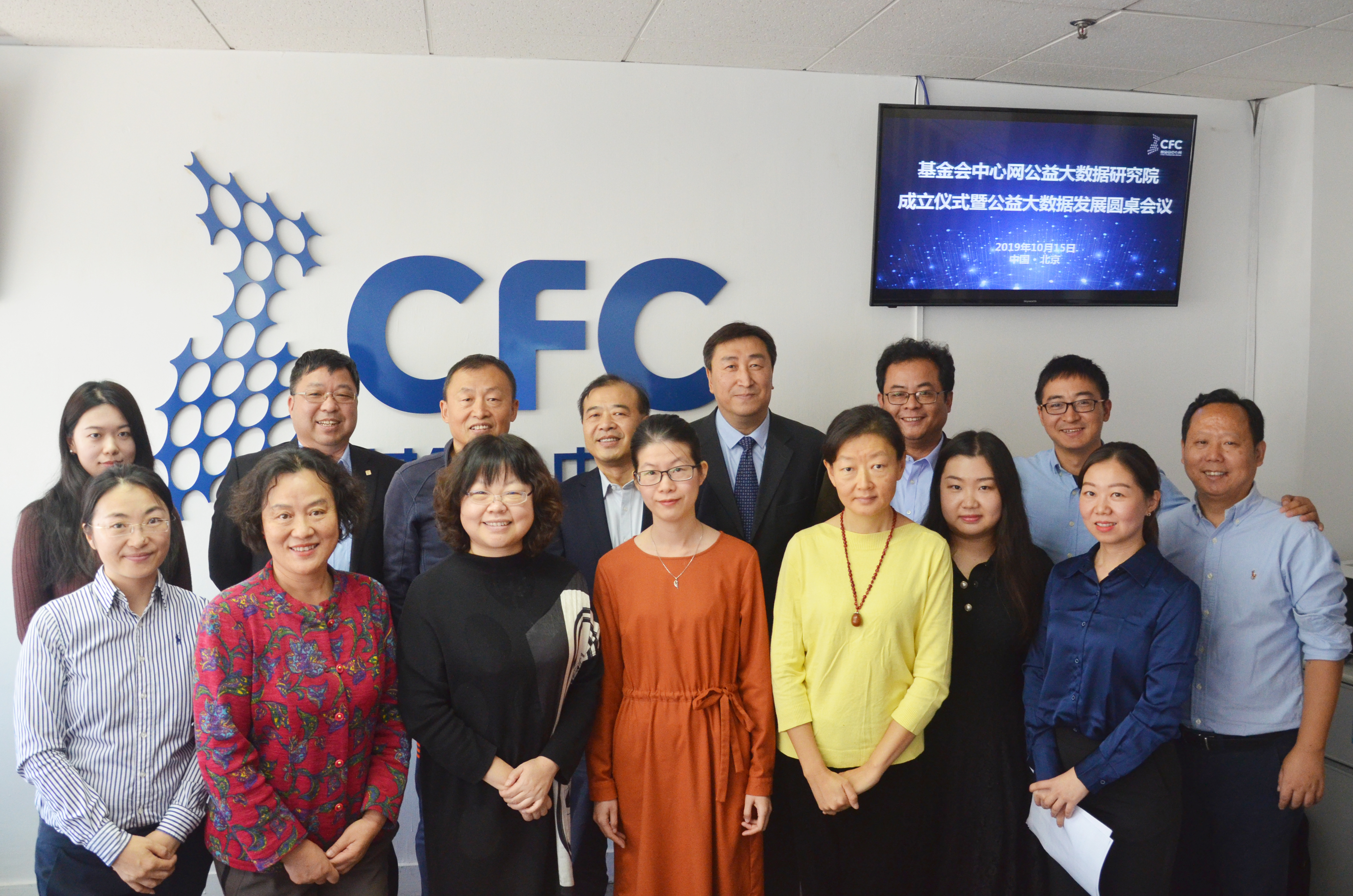 China Foundation Center Launched China Philanthropy Big Data Research Institute in Beijing